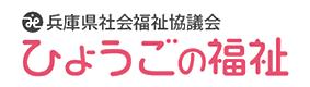 兵庫県社会福祉協議会 ひょうごの福祉