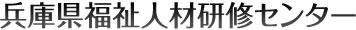 兵庫県福祉人材研修センター