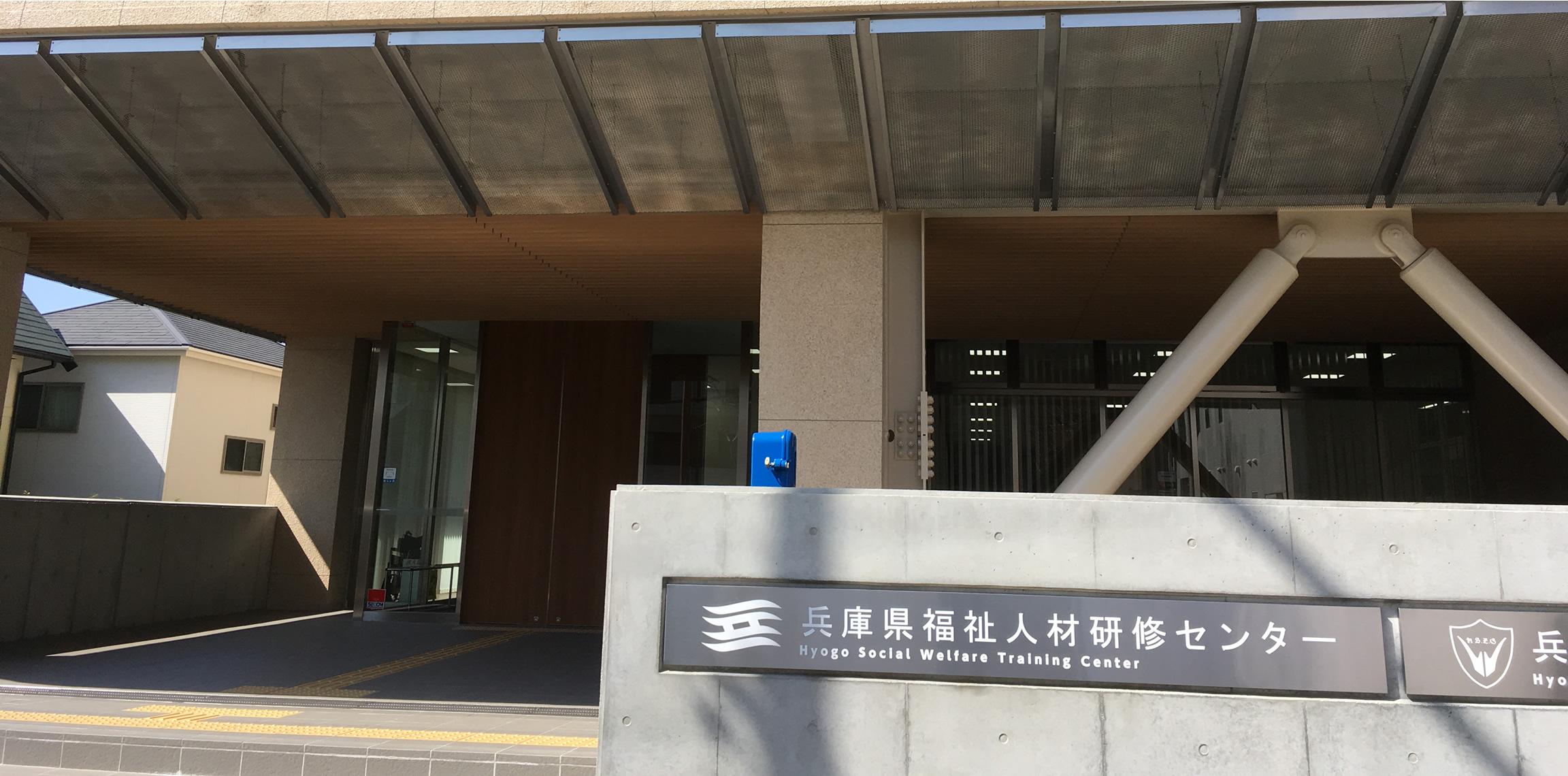 兵庫県福祉人材研修センター外観